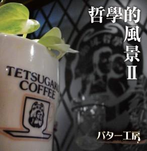 tetsu2